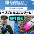 チームCOREMAN発信「シーバスNOW」第173回「デプライブでヒラスズキゲーム!の巻」【島村 真司】
