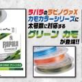 【MAX10号・120lb】ラパラの大人気PEライン、ラピノヴァXに太号数対応のグリーン カモが追加!【フロッグ・パンチショットにも◎】