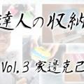 【達人の収納Vol.3】家邊克己・ワーム&ジグヘッド収納はコレだ!【MEIHO×34・FREELYスリムケース&ジグヘッドケース】