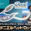 【ダニエルヘッドロック】ジャクソンの新ロックフィッシュブランド「ROCK HEADS」第一弾ルアーを柳楽祐樹が超解説