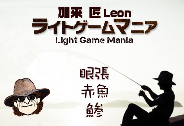 加来 匠レオン「ライトゲームマニア」