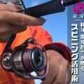 【キャスティングタイラバのキモ】ダイワ・紅牙開発担当がお届け!