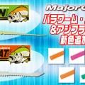 【メジャークラフト】パラワーム・アジピン&アジフラットに新色追加!