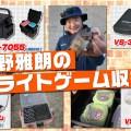 【ライトゲーム収納】エコギアプロスタッフ・北野雅朗の収納術