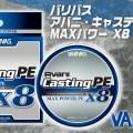 バリバスから信頼の8本撚り「アバニ・キャスティングPE MAXパワー X8」が登場!