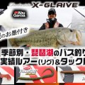 国保 誠セレクト!季節別・琵琶湖のバス釣り実績ルアー(リグ)&タックル