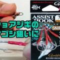 【サゴシスナイパー】ライトショアジギングのサゴシ狙いに最適なアシストフック