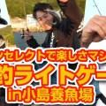 【爆笑アジング!?】トモチン&尾後幹太&前山智孝の3人が大人気釣り場のオカッパリで釣りマクる最新動画を配信中!