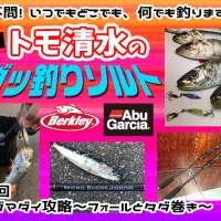 トモ清水「ガッ釣りソルト」ジギングマダイ攻略~フォールとタダ巻き~
