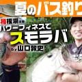 【夏の相模湖を攻略】ノリーズ・山口敦史の切り札!「カメラバ」編