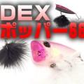 【コダワリのポップ音】DEX PP66(デックスポッパー
