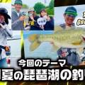 ジグで連発!初夏の琵琶湖攻略「水野浩聡のワンモアフィッシュ」