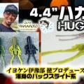 【ハガー4.4インチ-ゲーリーヤマモト】伊豫部健プロデュース!渾身のバックスライド系ゲーリー新作ワームが登場予定
