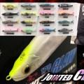 【ジョインテッドクロー生誕15周年特別企画】ガンクラフトのジョイクロのほぼ全カラー256色と2019年新色を紹介
