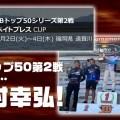 【速報】JBトップ50第2戦ベイトブレスCUP、優勝は沢村幸弘!!
