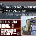 【速報】2019年JBトップ50シリーズ第2戦in遠賀川ー予選初日トップは沢村幸弘!