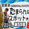 永野総一朗「琵琶湖今釣れるの、ココですばい!!たまらんばいスポット大捜査・第59回」