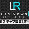 ルアーニュースR 編集スタッフ募集【正社員】