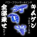 【全部乗せ!!】キムケン・木村建太プロデュース「パワーフラッター4インチ」が遂に!