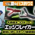【エッジブレイカー】大西健太プロデュース!新種クローワームの超実績三大リグを徹底解剖