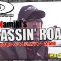 並木敏成が2003年FLWツアーに初参戦した際の密着ドキュメント「BASSIN' ROAD」が公開!