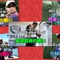 「ワイルドカード」を戦う5人のトーナメンターに同船したリアル動画がアツい!【O.S.P動画】