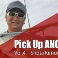 【ピックアップアングラーズ】Vol.4 キムショー・木村翔太(茨城県・霞ヶ浦)