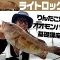 【ドリフトが肝!】りんたこ流ボートオオモンハタ