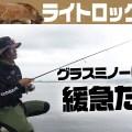 【ズバリ、緩急!】エコギア・佐々木俊のアイナメ攻略術、グラスミノー編