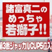 第12回「TBC第3戦ジャッカルCUP5位入賞の巻」