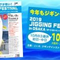 ジガーのための恒例イベント!「2019ジギングフェスティバルin大阪」が10月12日(土)・10月13日(日)に開催されるゾ