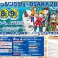 【フィッシングショーOSAKA2020】いよいよ出展者が決定!160社以上が今年も出展予定