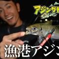 アジング動画番組「アジングトラベル」最新第9回「爆釣アジングの一部始終!漁港のジグ単スロー攻めで丸のみバイト続出」神回!?をぜひチェック