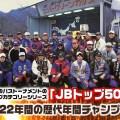 日本のバストーナメントの最高峰シリーズ「JBトップ50」 過去22年間の歴代年間チャンプ一覧