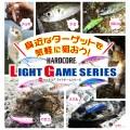 【身近な魚を気軽に狙おう】デュエル「ハードコアLG」シリーズに大注目!!