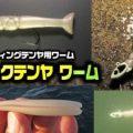 【エサもワームも】ブレイク中の岸からのハイブリッドテンヤ太刀魚ゲーム完全対応のNEWワーム「スパークテンヤ・ワーム」が登場
