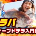 鯛ラバ「ディープドテラ」入門講座【やってみると意外と簡単】