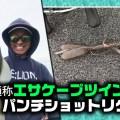 【冬の琵琶湖はディープ攻め】実績リグは通称エサケープツインのパンチショットリグ