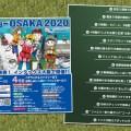 【フィッシングショーOSAKA2020 続報】開催まであと少し!知ってればもっと楽しめる?楽しみ方の裏技を大公開!