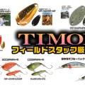ジャッカルのトラウトブランド「TIMON(ティモン)」のフィールドスタッフ厳選2019~2020NEWカラー各種を紹介