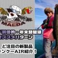 【ど注目の新製品・キンクーAIR紹介!】ガイド前田的・年末琵琶湖オススメパターン