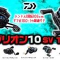【ジリオン10 SV TW】ジリテン!ダイワの2020年新作超ハイギヤベイトリールを紹介【ハンドル1回転106cmのライン巻取り】