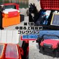 【第1回】アクセス頻度が高いスペース、みんなは何を収納してる?MEIHOボックス中皿&上段収納コレクション