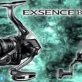【コスパの高さに刮目せよ!】シマノ「エクスセンスBB」が6年ぶりにフルモデルチェンジ!
