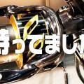 【ファン待望!】シマノの最高峰リール「ステラSW」にショアジギ・SLJ対応のライトモデル&超大型モデルが登場