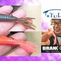 【シンゾーディレンジ】ドランクレイジー・上田純也とTULALA小川健太郎の注目の共同開発ルアーとは?