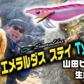 【エメラルダスステイ タイプS】ついに登場するダイワの新作エギを山田ヒロヒトが超解説