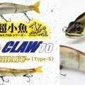 【日本の超小魚シリーズ・鮎の一生】注目のジョインテッドクロー70関連2020年大型企画!第2弾「稚鮎」【予約期間2020年2月25日19時~2020年3月2日13時まで】