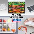 これからが本番のタイラバゲームにオススメの収納アイテムをご紹介っ!【MEIHO】