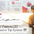 伊東由樹が「トライザ」そして2020年トライザに導入される「エクスクルーシブティップシステム」を詳しく解説